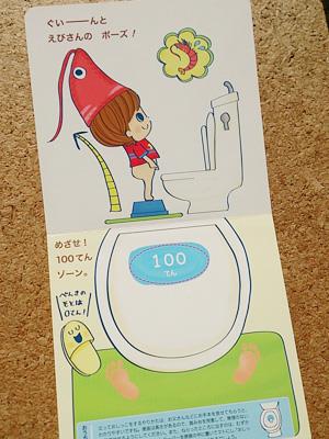 トイレトレの絵本