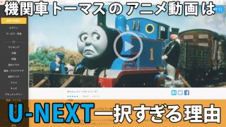 アニメ動画のトーマスをスマホで視る方法